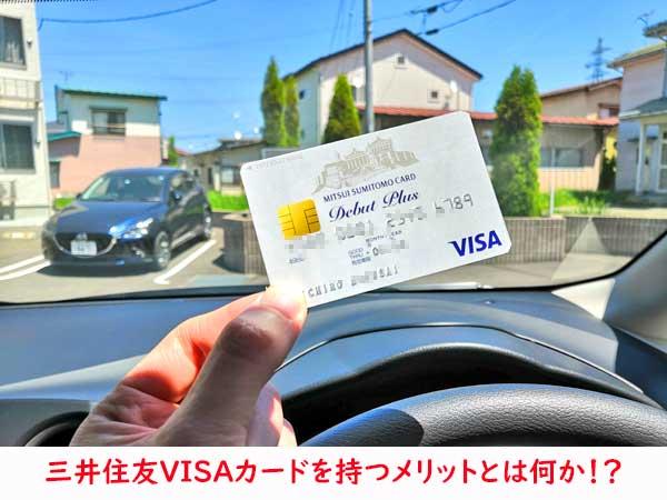 三井住友VISAカードのメリットとは何か