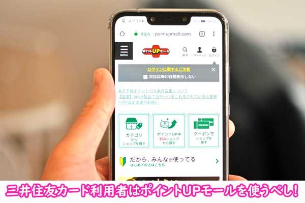 三井住友VISAカード利用者はポイントアップモールを使うべし