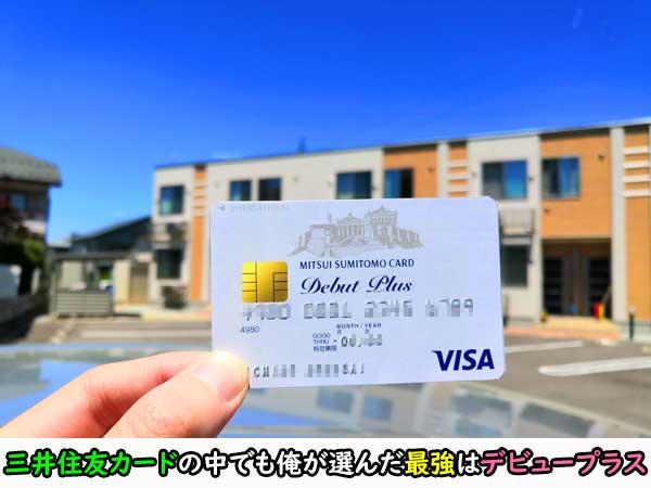 三井住友カードデビュープラスが三井住友の中で一番最強