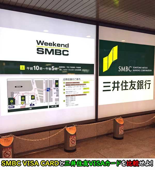 SMBC VISA CARD