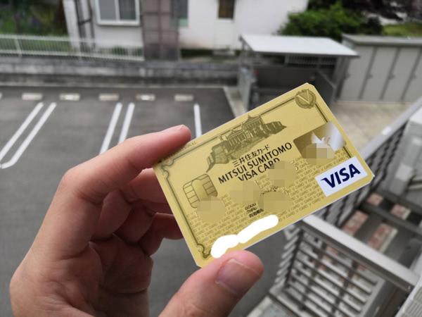 三井住友カードゴールドでテッペンを目指せ!