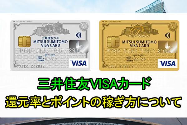 三井住友VISAカードの中でも還元率・ポイントの稼ぎ方