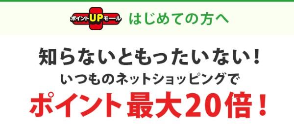三井住友カードのポイントアップモールとは?