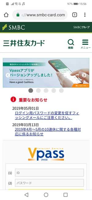 三井住友カードのVpass
