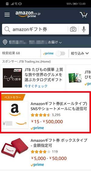三井住友VISAカードの入会キャンペーンではamazonギフト券を買うのが正解