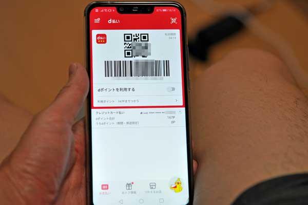 d払いアプリの使い方