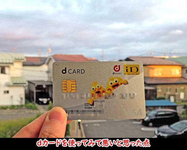 dカードのデメリット