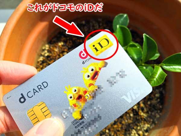 dカードはiDが搭載されている