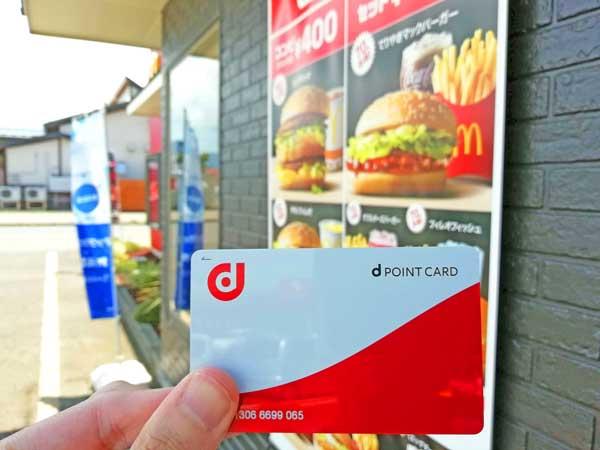マクドナルドでdカードを提示するとポイントが貯まる