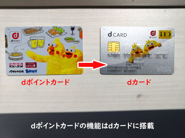 dポイントカードの機能はdカードに搭載