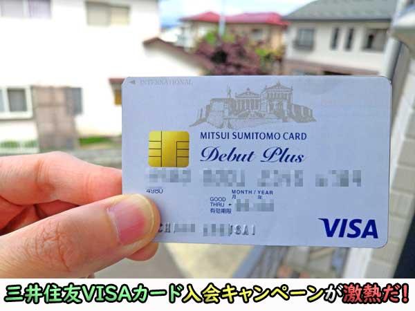 三井住友VISAカードのキャンペーンが超激熱だ