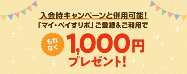 三井住友カードマイ・ペイすリボ6万円利用で1,000円進呈キャンペーン