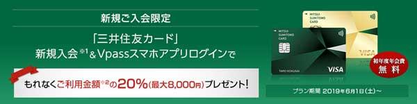 三井住友VISAデビュープラスキャンペーン