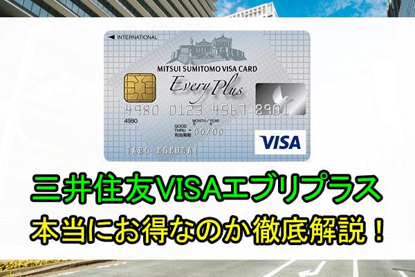 三井 住友 カード エブリ プラス