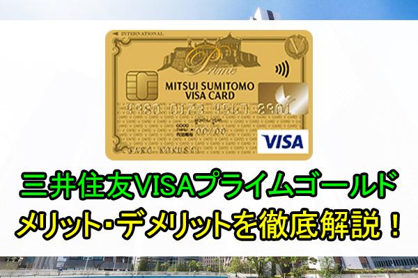 三井住友カード デメリット