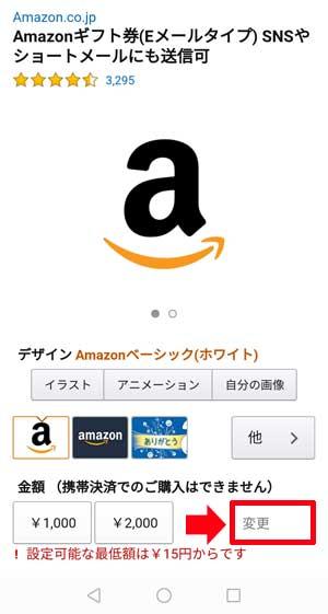 amazonギフト券を購入するのが三井住友VISAカードの攻略方法