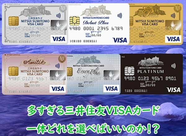 クレジットカード visa おすすめ