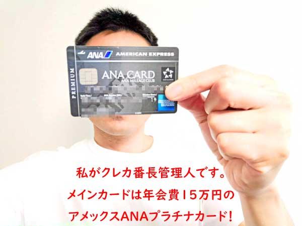クレカ番長管理人のメインカードはアメックスANAプラチナカード