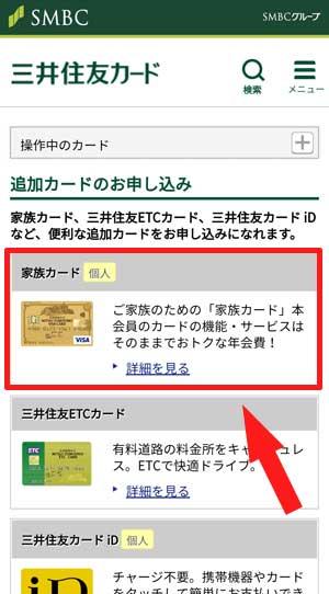 三井住友VISAカードの家族カードの発行方法