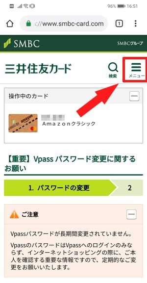 三井住友VISAカード申し込み画面