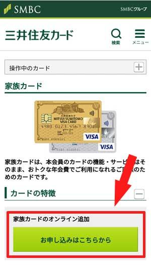 三井住友VISAカード家族カードの具体的な申し込み方法