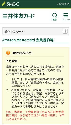 三井住友VISAカードの家族カードを作る方法