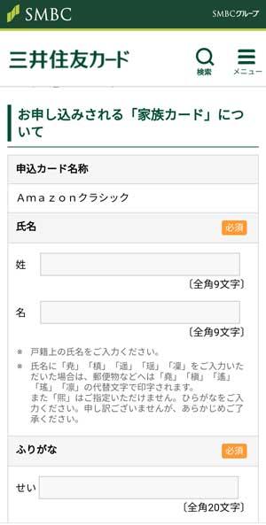 三井住友VISAカードの家族カード申込方法