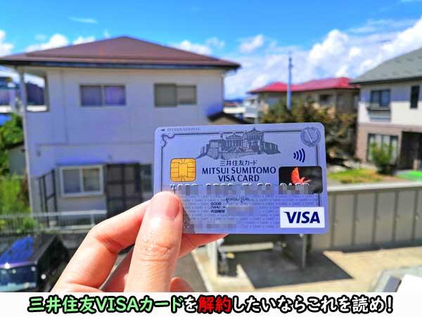 三井住友VISAカードを解約する方法