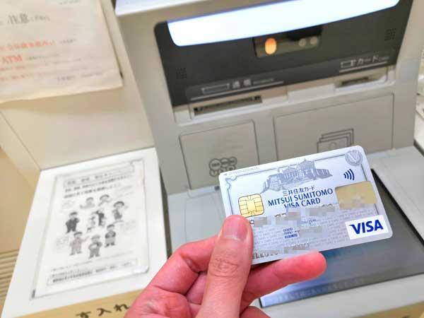 三井住友VISAカードはATMでキャッシング可能です。