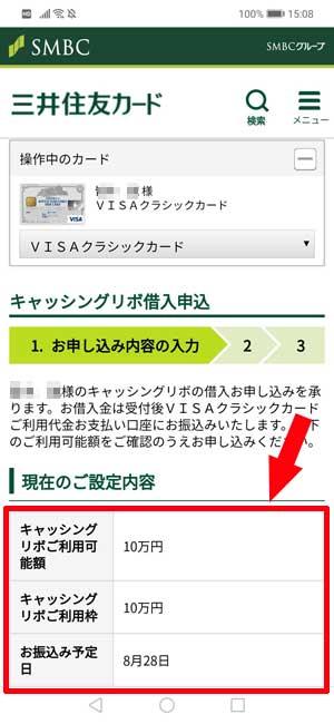 三井住友VISAカードのキャッシング利用枠設定の方法