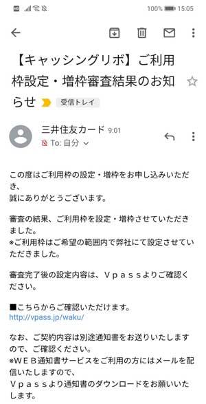 三井住友VISAカードキャッシング利用枠
