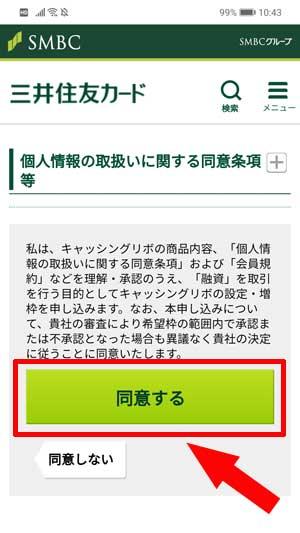 三井住友VISAカードの申し込み方法を解説