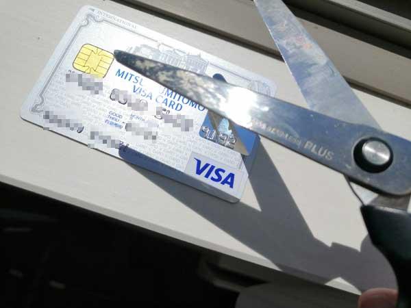 三井住友VISAカードを解約した後はハサミで切ろう