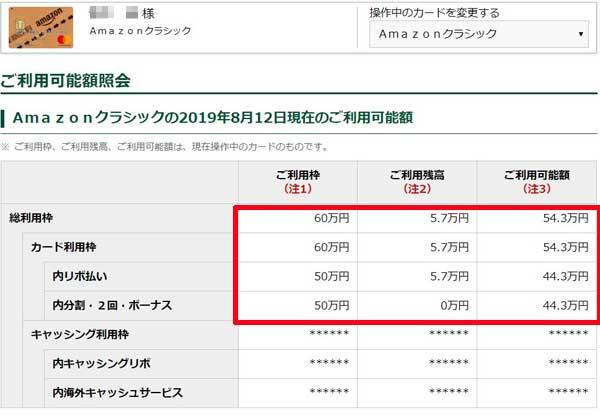 三井住友VISAカードの利用枠の確認