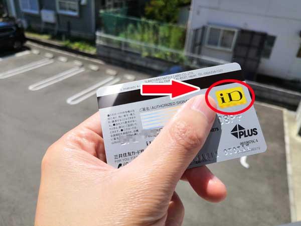 三井住友VISAカードの電子マネーは解約すると消滅する
