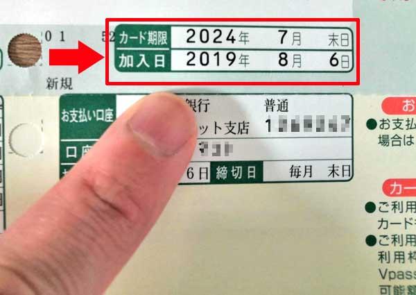 三井住友VISAカードの入会日の調べ方