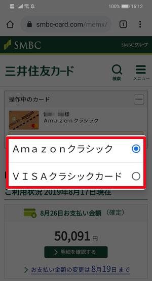 三井住友VISAカードのVpassは複数のカードを登録可能