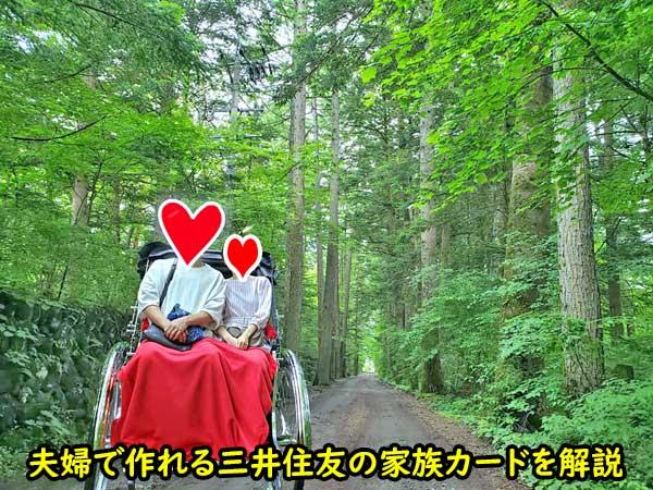 三井住友VISAカードの家族カードを徹底解説