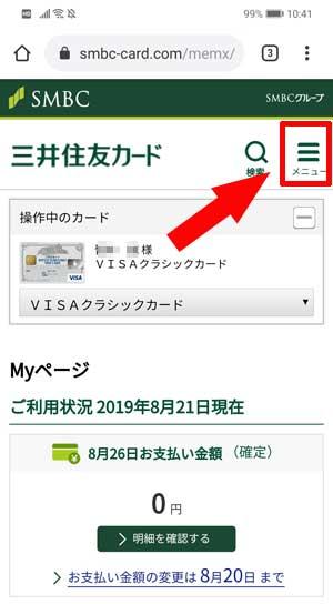 三井住友VISAカードのキャッシング申し込み方法
