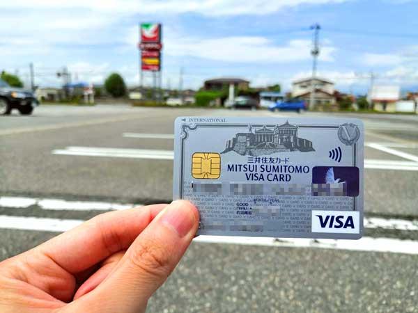 三井住友VISAカードを使ってキャッシングするには?
