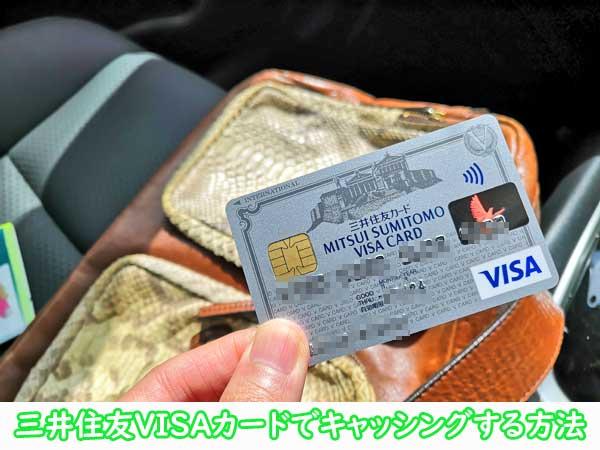三井住友VISAカードでキャッシングするにはどうすればいいか解説