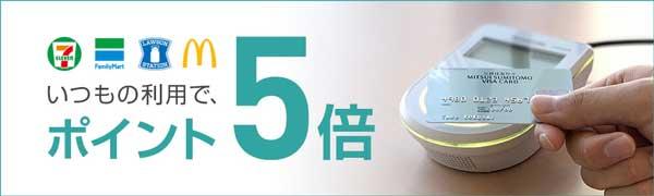 三井住友VISAカードはマクドナルドやセブンでポイントが5倍になる
