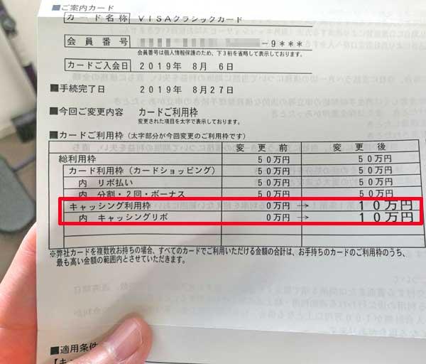 三井住友VISAカードのキャッシング利用枠設定