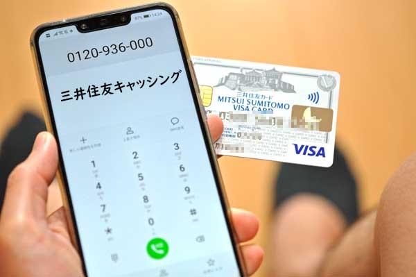 三井住友VISAカードでキャッシングする方法