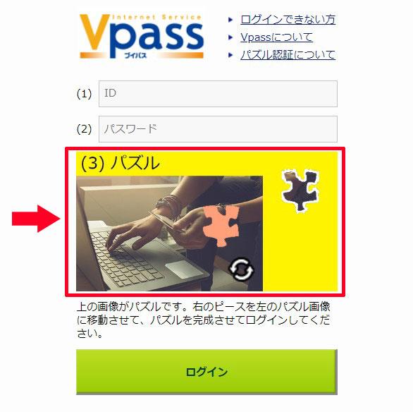 Vpassにログインする方法