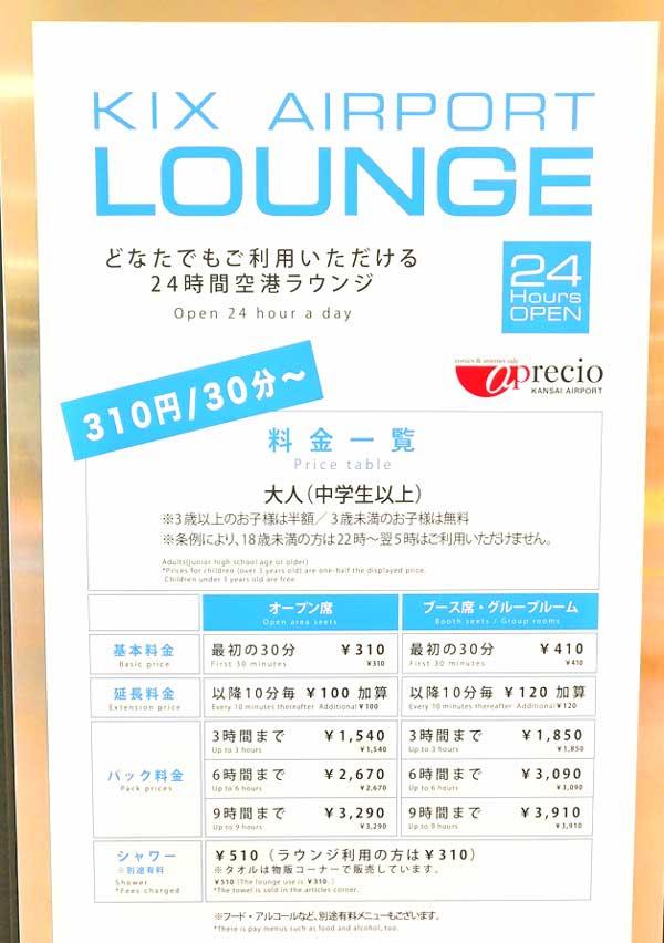 三井住友VISAカードで無料で入れるラウンジ