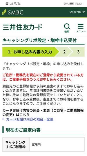 三井住友VISAカードでキャッシングするには利用枠設定が必要