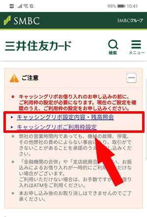 三井住友VISAカードのキャッシング枠を設定する方法
