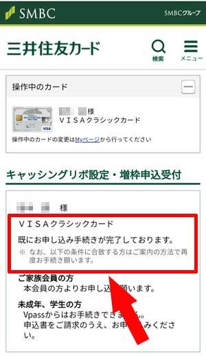 三井住友VISAカードのキャッシング申し込み