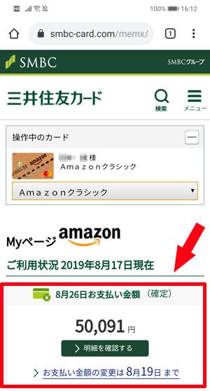 三井住友VISAカードのVpassログイン画面